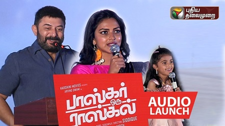 Bhaskar Oru Rascal Audio Launch | Arvind Swami | Amala Paul
