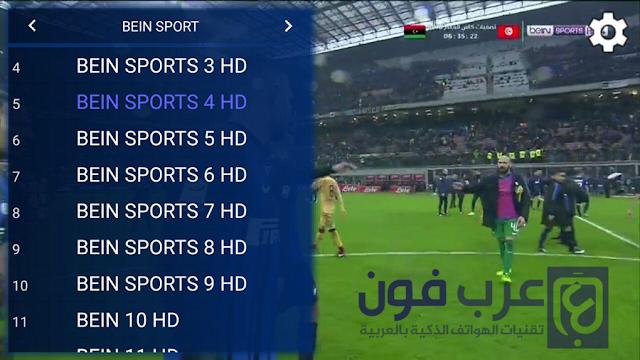 تطبيق GOGO iptv لمشاهدة كل قنوات beIN Sport و OSN مع كود تفعيل مجانا