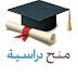 اعلان توفر قروض تعليمية بدون فوائد مقدمة من لجنة اليتيم العربي