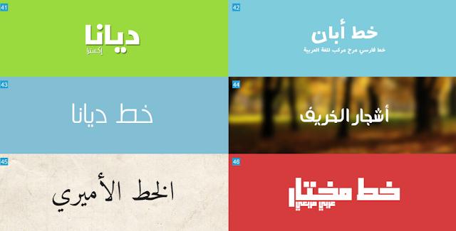 76 خط عربي احترافي لتحميل مجانا !