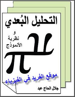 كتاب التحليل البعدي ونظرية الأنموذج pdf جلال الحاج عبد، نظرية النموذج ( الأنمذجة ) ، منهج التحليل البعدي، جدول الوحدات والأبعاد، تطبيق التحليل البعدي