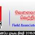 Vacancy In DFCC Bank PLC