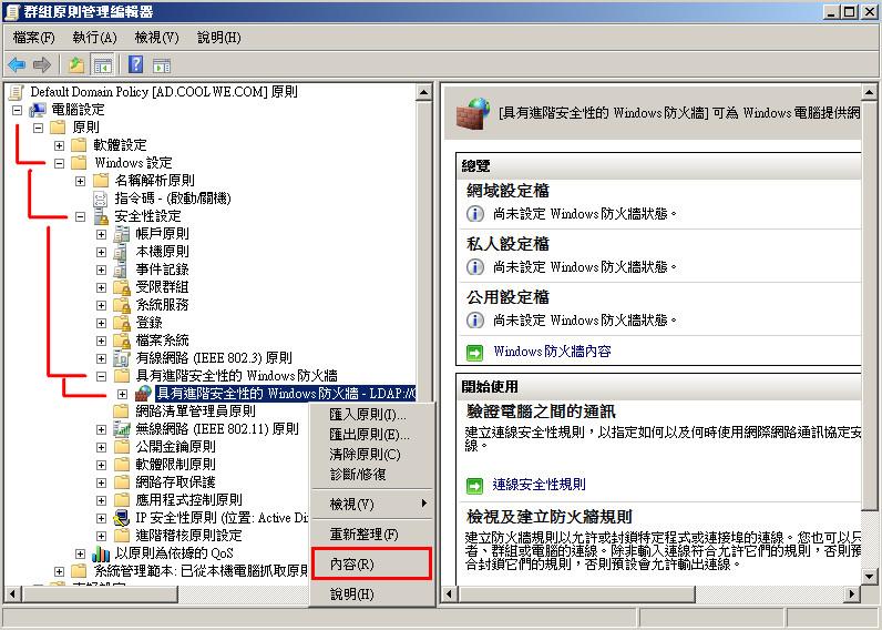古之技術必有師。: S小魚仔S Windows Server 2008 R2 設定 AD GPO 防火牆規則