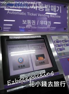 如何購買輕軌單程票