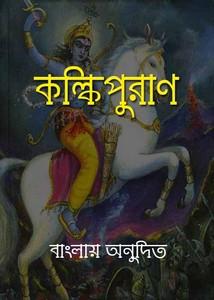 Kalki Purana Translated in Bengali