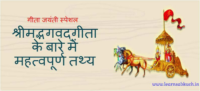 important fact about Bhagwad Gita in Hindi