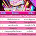 [Mp3]-[Chart] เพลงลูกทุ่ง เพลงฮิต 10 อันดับ จากคลื่น ลูกทุ่งสีสัน FM 104.75 Top 10 Date 7 ตุลาคม 2559