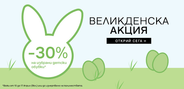 http://deichmann.bg/BG/bg/shop/home-easter.cat