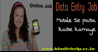 Paisa-kamaye-data-entry-job-karke-mobile-se