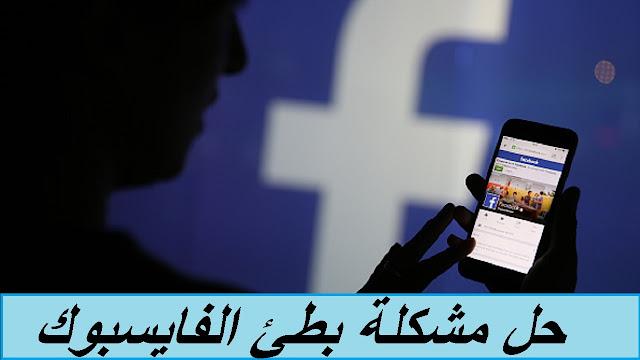 حل مشكلة بطئ الفايسبوك Facebook على الحاسوب وعلى هواتف الأندرويد