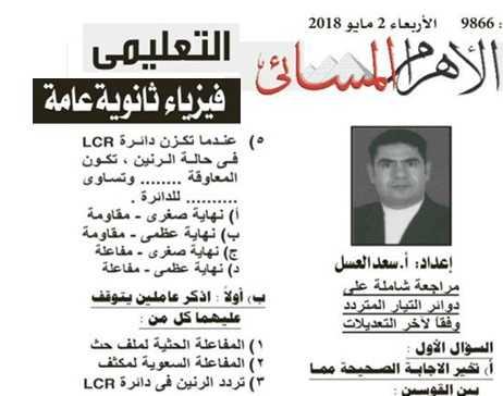 مراجعة الأهرام المسائي فى الفيزياء ثانوية عامة 2018 مستر سعد العسل