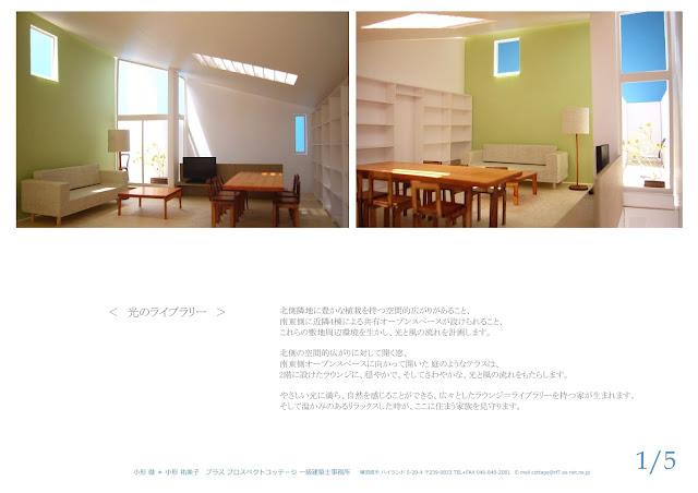 旗竿地に建つ光と風に包まれるライブラリーのある住まい 室内空間イメージ