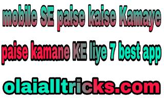 Mobile app SE paise kaise Kamaye 7 best app