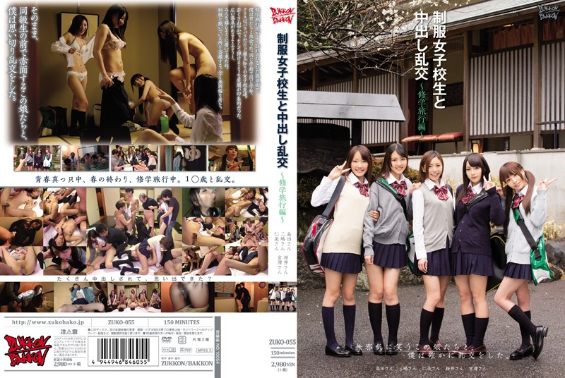 [ZUKO-055] 制服女子校生と中出し乱交 ~修学旅行編~