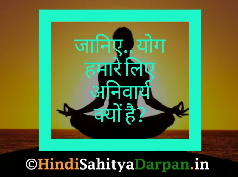yoga,international yoga day,yoga essay in hindi,yoga for students