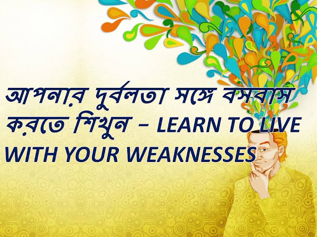 LEARN TO LIVE WITH YOUR WEAKNESSES-In-Bangla
