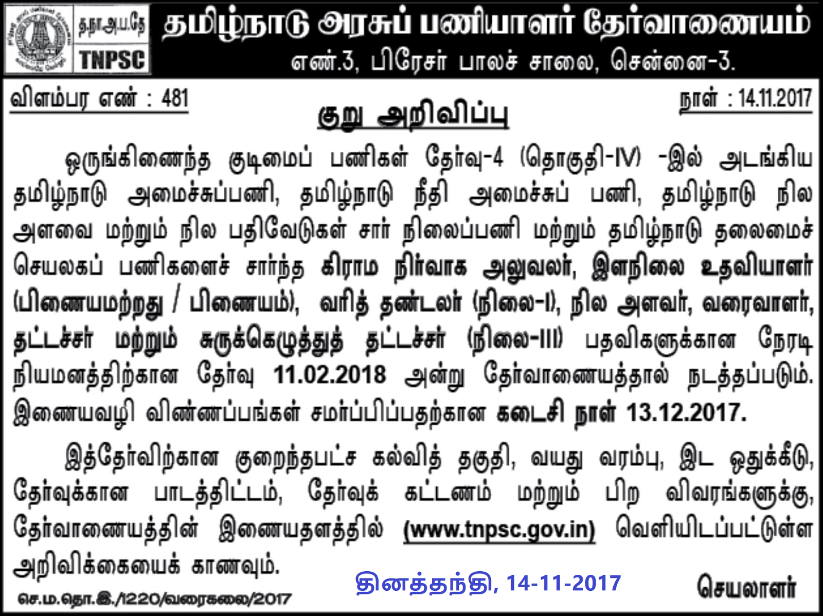 TNPSC VAO and Group 4 Combined Exam (CCSE-IV) Notification