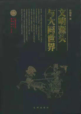 "Du Gangjian's book ""文明源頭與大同世界"""