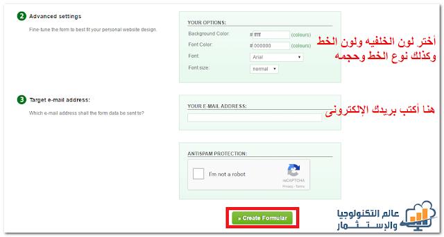 شرح كيفية إضافة صفحة اتصل بنا لمدونات بلوجر عن طريق موقع FoxyForm