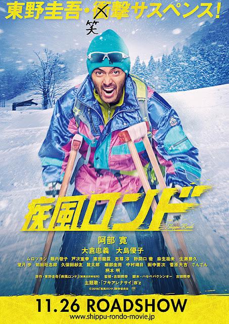 Sinopsis Shippu Rondo / 疾風ロンド (2016) - Film Jepang