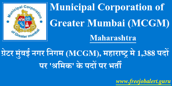 MCGM Admit Card Download