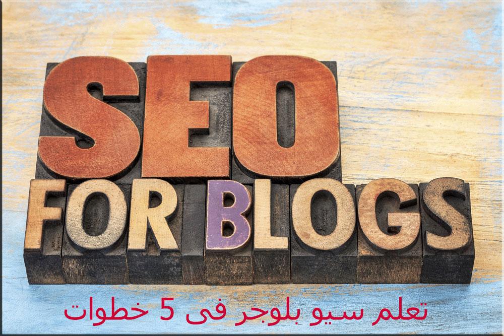 بلوجر,سيو بلوجر,سيو,السيو,مدونة بلوجر,دورة بلوجر,الربح من بلوجر,مدونة,تسريع بلوجر,قوالب بلوجر,مواضيع بلوجر,مدونات بلوجر,بلوجر 2018,بلوجر 2019,احتراف بلوجر,جوجل,بلوجر سيو,سيو صح,ارشفة مدونة بلوجر,ميتا تاج بلوجر,بلوجر عربي,ارشفة,قالب بلوجر مجاني