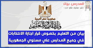 بيان من التعليم بخصوص قرار اجازة الانتخابات في جميع المدارس علي مستوي الجمهورية