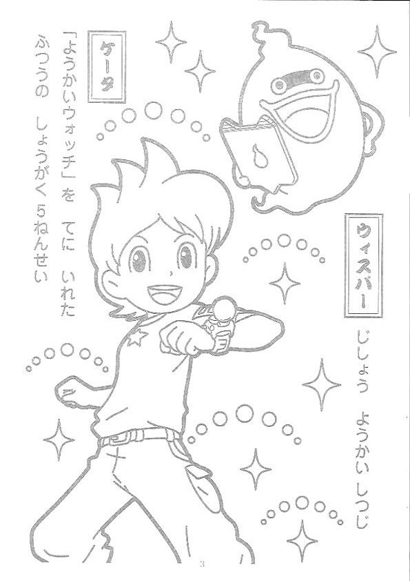 LOS 4 GUERREROS: dibujos para colorear Yo - kai watch