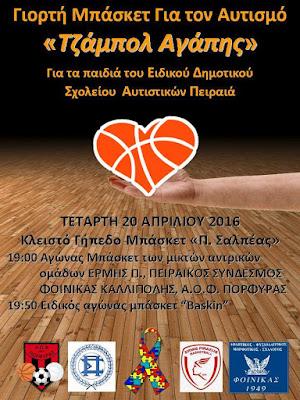 Η γιορτή του μπάσκετ για τον Αυτισμό στις 20 Απρίλη στο Σαλπέας