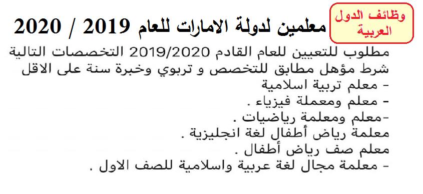 فوراً وظائف مدرسين و مدرسات لمعظم التخصصات بكبرى مدارس الامارات العربية المتحدة  للعام 2019 / 2020
