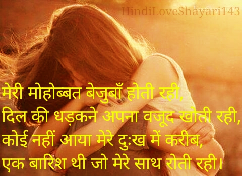 love with friends romantic pyar bhari shayari facebook