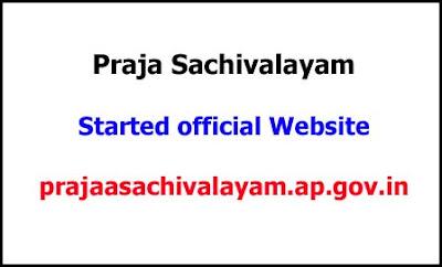 Praja Sachivalayam official website