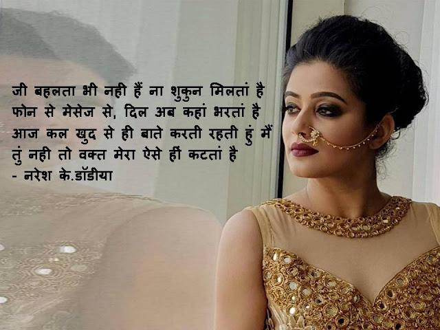 जी बहलता भी नही हैं ना शुकुन मिलतां है  Hindi Muktak By Naresh K. Dodia