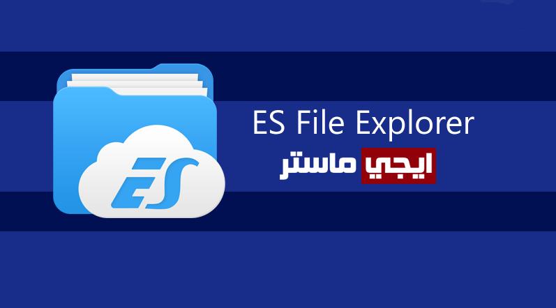 تطبيق ES File Explorer لإدارة هواتف الاندرويد بإحترافية