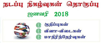 TNPSC Current Affairs January 2018 in Tamil - Download as PDF