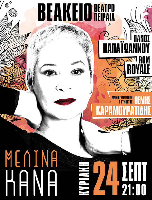 Η Μελίνα Κανά στο Βεάκειο Θέατρο!