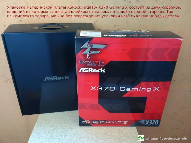 Покупка материнской платы ASRock Fatal1ty X370 Gaming X