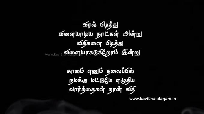 Tamil Thathuvam | Tamil Life Kavithai | Tamil Kavithaigal