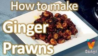 Ginger Prawns – How to Cook Ginger Prawns | Gama Gama Samayal