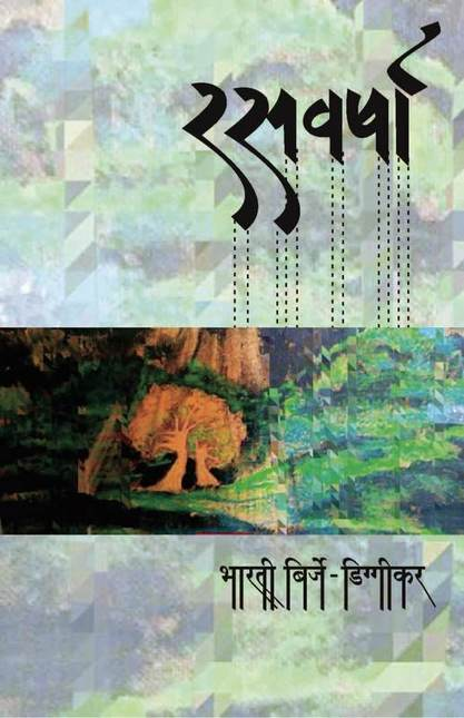 Marathi Novel Ebook