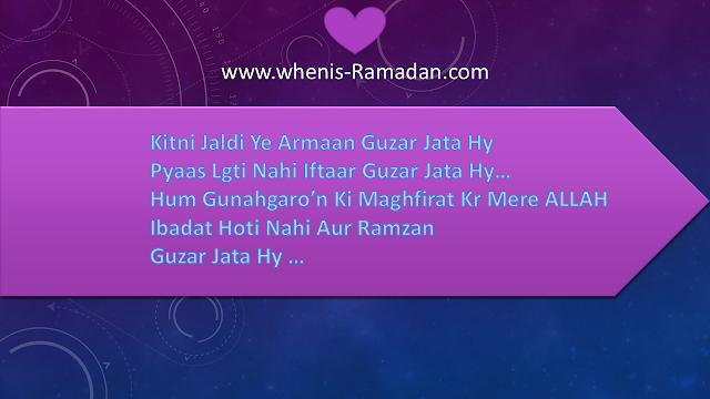 Ramadan Alvida Quotes