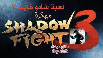shadow fight 3 مهكرة اخر اصدار,shadow fight 3 مهكرة 2018,تهكير لعبة shadow fight 3,تحميل لعبة shadow fight 3 مهكرة للاندرويد من ميديا فاير,تحميل لعبه شادو فايت 2 مهكره,