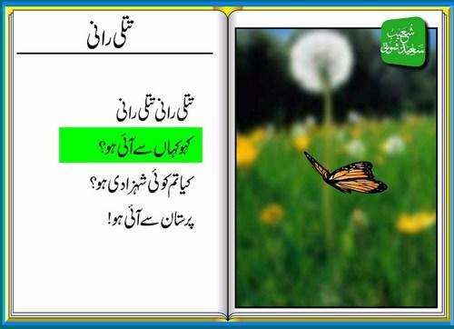 Meray Khuda (Urdu Poem)