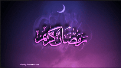 Amazing Ramadan Wallpapers