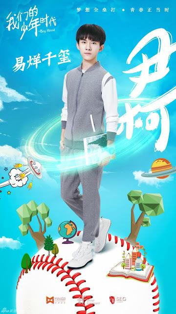 Yi Yang Qian Xi in Boyhood
