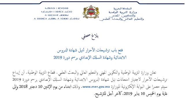 فتح باب ترشيحات الأحرار لنيل شهادة الدروس الابتدائية وشهادة السلك الإعدادي برسم دورة 2019