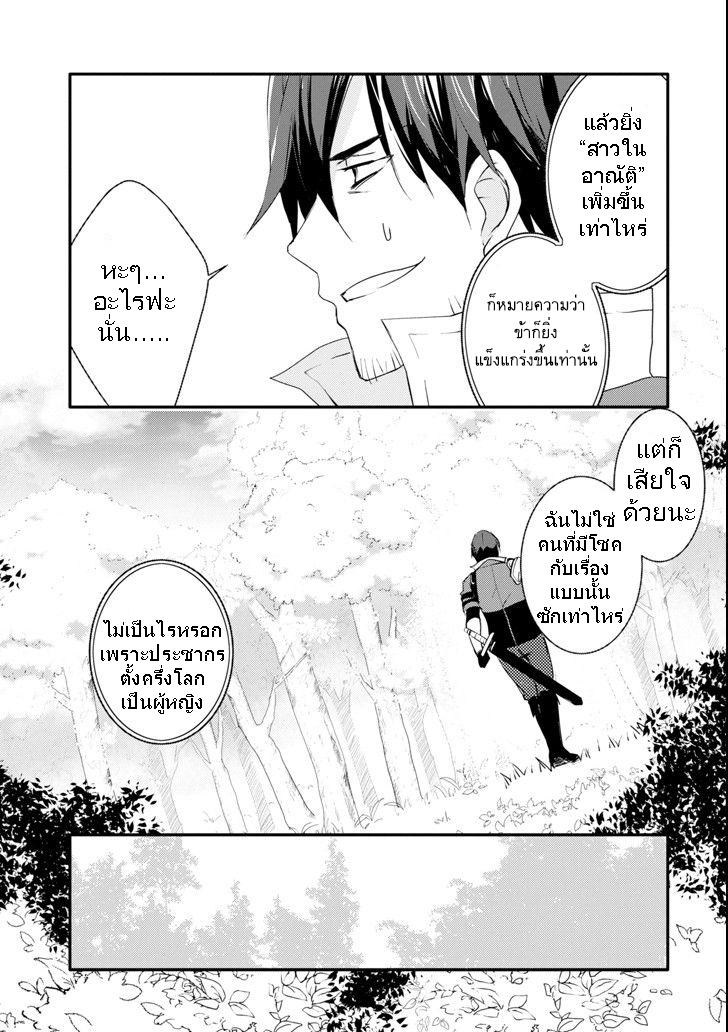 อ่านการ์ตูน MANNEN D-RANK NO CHUUNEN BOUKENSHA, YOTTA IKIOI DE DENSETSU NO KEN WO HIKKONUKU ตอนที่ 2 หน้า 7