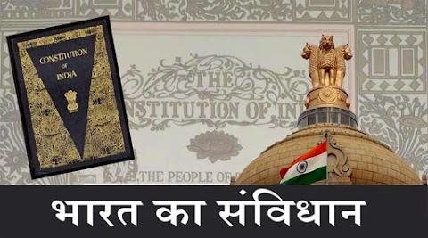 भारत का संविधान परिचय - Part 1