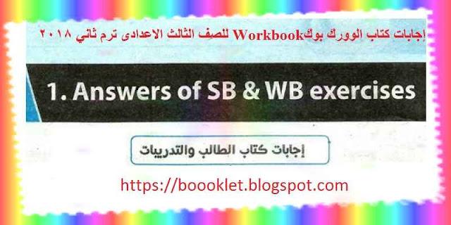 إجابات كتاب الوورك بوكWorkbook للصف الثالث الاعدادى ترم ثاني 2018