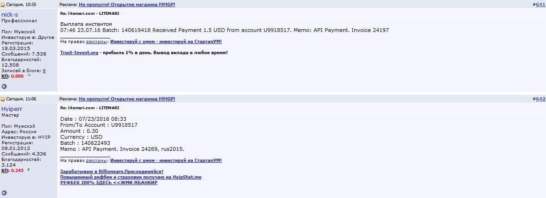 Отзыв о компании LiteMari